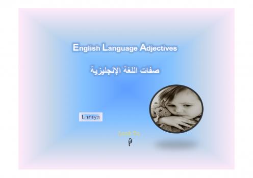 صفات اللغة الإنليزية