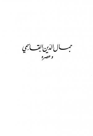 جمال الدين القاسمي وعصره