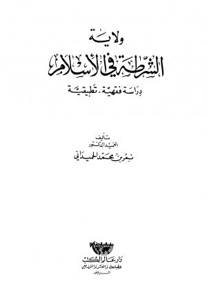 ولاية الشرطة في الإسلام دراسة فقهية تطبيقية
