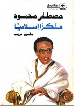 مصطفى محمود مفكرا إسلاميا مأمون غريب