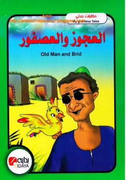 العجوز والعصفور - بالعربية والانجليزية