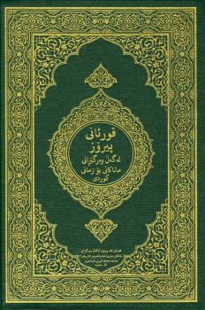 القرآن الكريم وترجمة معانيه إلى اللغة الكردية اللهجة السورانية kurdish sorani dialect