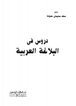 دروس فى البلاغة العربية