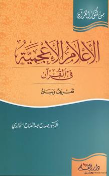 الأعلام الأعجمية في القرآن