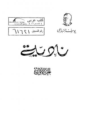 نادية - الجزء الأول