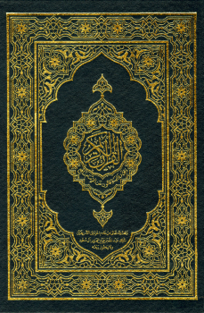 القرآن الكريم وفق رواية قالون عن الإمام نافع