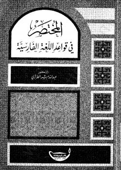 المختصر في قواعد اللغة الفارسية