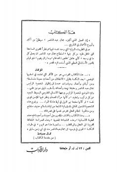 جمال عبد الناصر من حصار الفالوجة حتى الاستقالة المستحيلة