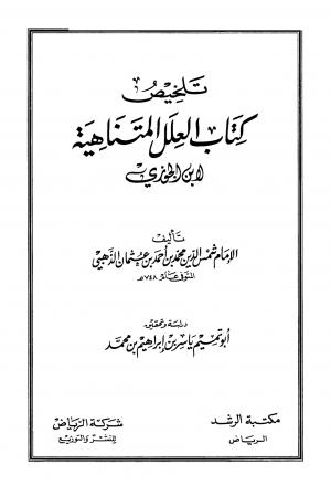 تلخيص كتاب العلل المتناهية لابن الجوزي ت: أبو تميم