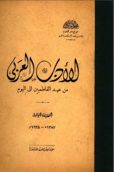 الأدب العربي من عهد الفاطميين إلى اليوم محمود سليم