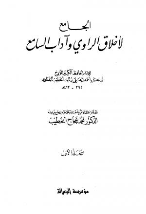 الجامع لأخلاق الراوي وآداب السامع ط الرسالة