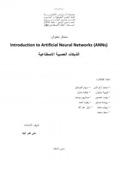 شبكات العصبية الاصطناعية (سمنار)