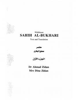 Mokhtasar Sahih Al Bukhari مختصر صحيح البخاري