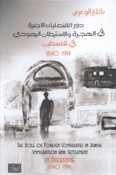 دور القنصليات الأجنبية فى الهجرة والاستيطان اليهودى فى فلسطين 18401914
