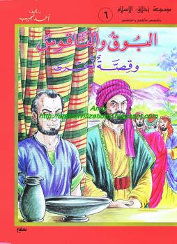 موسوعة أخلاق المسلم - البوق والناقوس