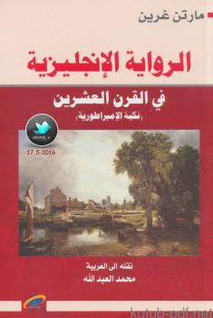 الرواية الإنجليزية في القرن العشرين