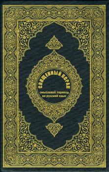 القرآن الكريم وترجمة معانيه إلى اللغة الروسية russian