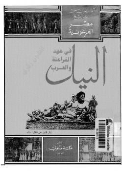 النيل فى عهد الفراعنة والعرب