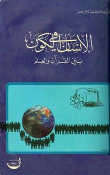 الإنسان فى الكون بين القرآن والعلم