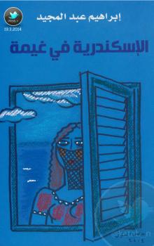الإسكندرية فى غيمة