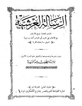 الرسالة العرشية ط المنيرية