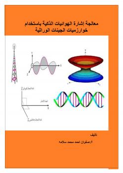 معالجة إشارة الهوائيات الذكية باستخدام خوارزميات الجينات الوراثية
