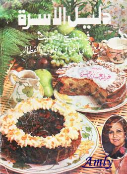 كتاب دليل الاسرة فى المطبخ الحديث pdf