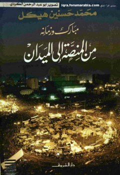 مبارك و زمانه من المنصة إلى الميدان