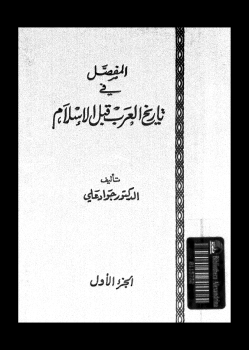 المفصل في تاريخ العرب قبل الإسلام - ج1