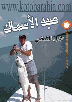 صيد الأسماك في مصر