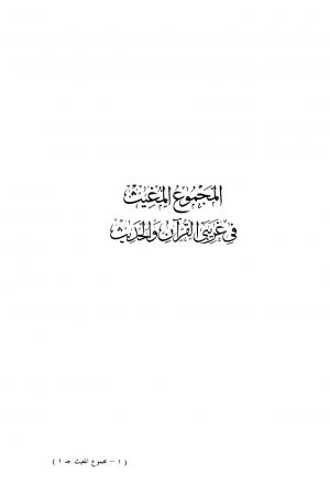 المجموع المغيث في غريبي القرآن والحديث