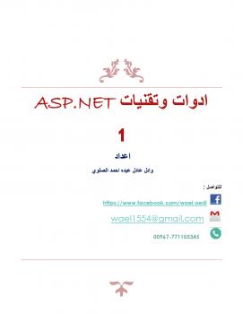 اداوات وتقنيات ASP.NET