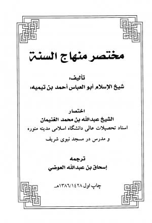 مختصر منهاج السنه مختصر منهاج السنة فارسي