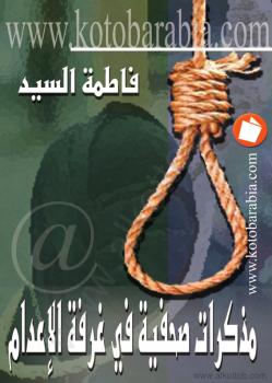 مذكرات صحفية في غرفة الإعدام