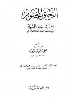 الرحيق المختوم ط إحياء التراث