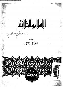 الإسلام والخلافة