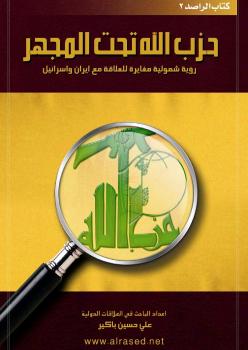 حزب الله تحت المجهر .. رؤية شمولية مغايرة للعلاقة مع ايران واسرائيل