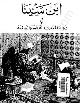 ابن سينا في دوائر المعارف العربية والعالمية