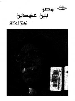 مصر بين عهدين
