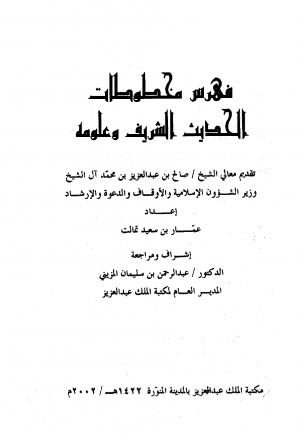 فهرس مخطوطات مكتبة الملك عبد العزيز بالمدينة فهرس مخطوطات الحديث الشريف وعلومه