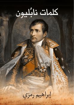 كلمات نابليون