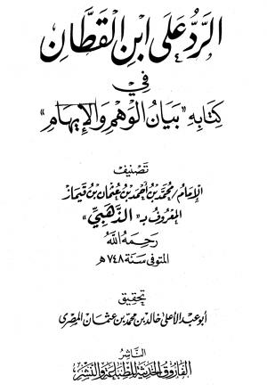 الرد على ابن القطان في كتابه بيان الوهم والإيهام