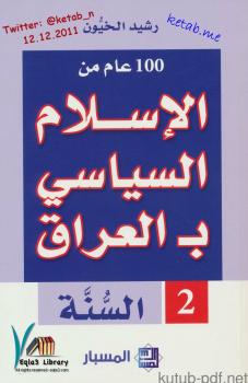 مائة عام من الإسلامي بـ العراق (السنة)