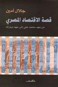 قصة الإقتصاد المصري من عهد محمد على إلى عهد مبارك