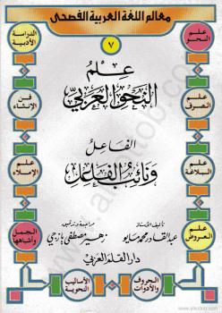 علم النحوالعربى - الفاعل ونائب الفاعل
