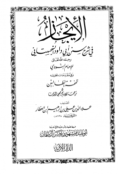 تحفة الطالبين في ترجمة الإمام محي الدين