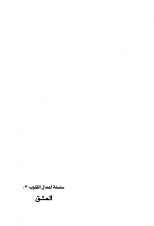 مفسدات القلوب ( الترف - العشق - اتباع الهوى - الجدال والمراء - حب الدنيا - حب الرئاسة - النفاق - الغفلة - الشهوة - الكبر )