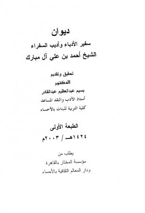 ديوان سفير الأدباء وأديب السفراء