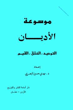 موسوعة الأديان التوحيد، الخلق، القيم