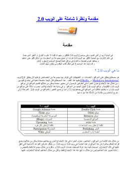 مقدمة ونظرة شاملة على الويب 2.0